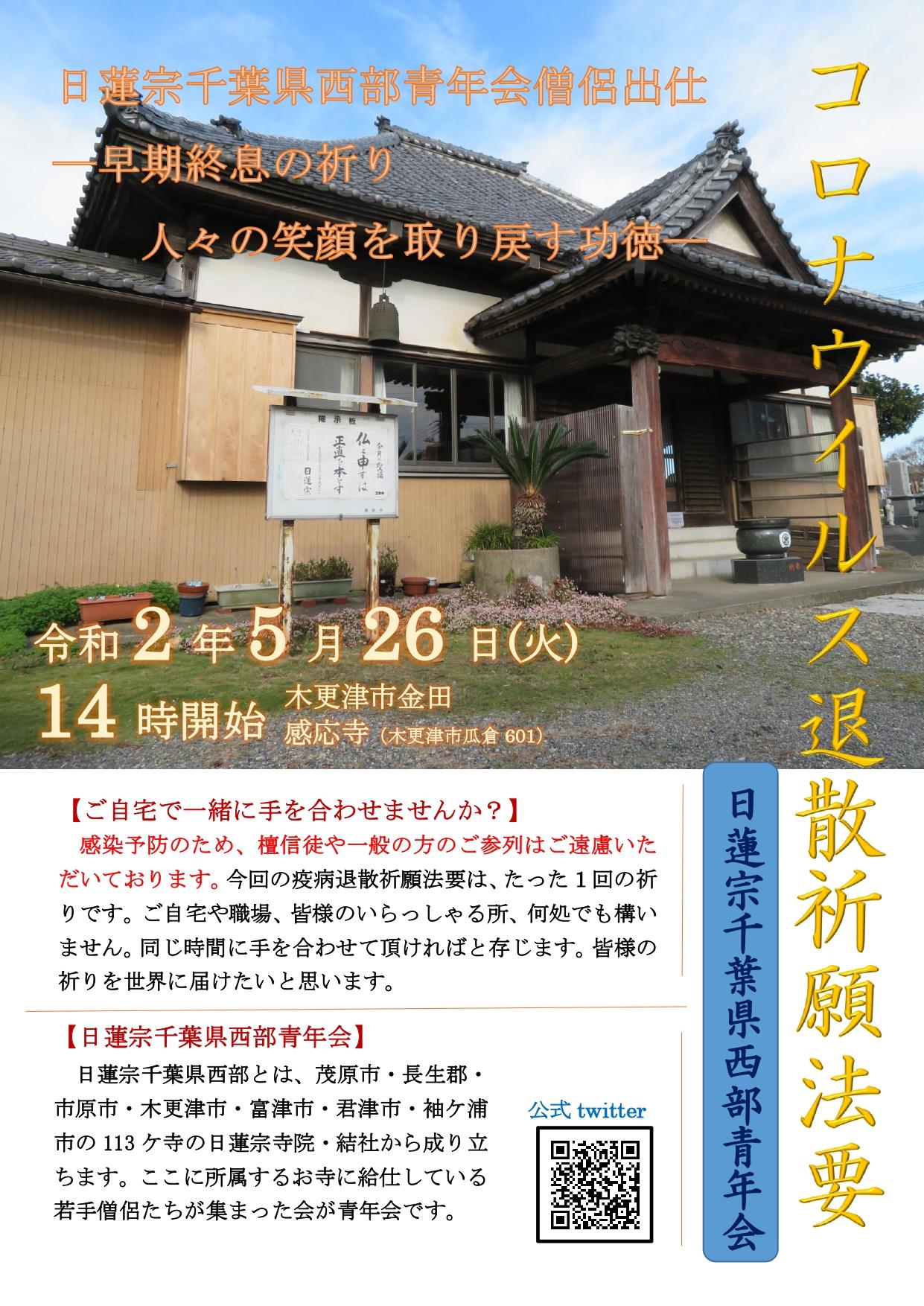 220200526コロナ退散法要ポスター_page-0001