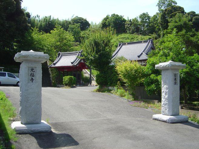 光福寺 写真1