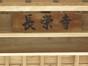 長栄寺 写真2