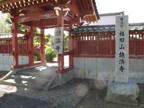 鏡済寺 写真2