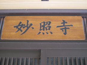 妙照寺 写真2