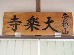大楽寺 写真2