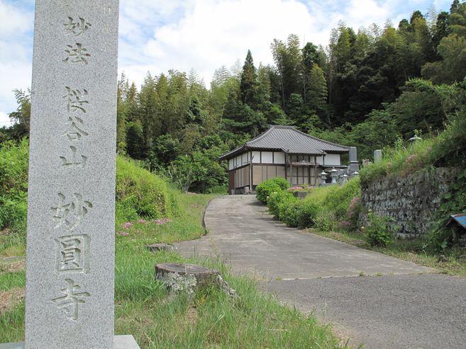 妙圓寺 写真1