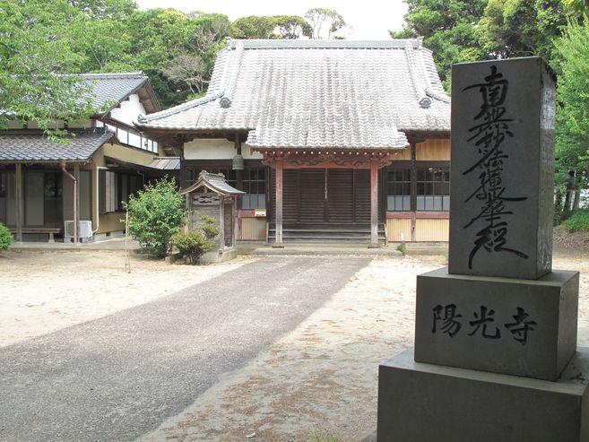 陽光寺 写真1