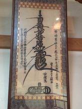 常徳寺 写真5