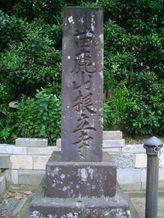 根立寺 写真3